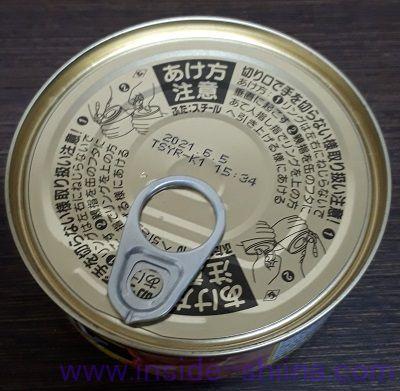 いなばカレー缶詰賞味期限