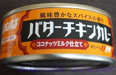 いなば バターチキンカレー115g