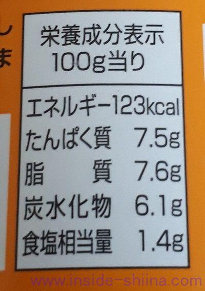 いなば バターチキンカレー115g栄養成分表示
