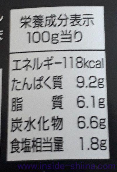 いなば チキンとインドカレー115g栄養成分表示