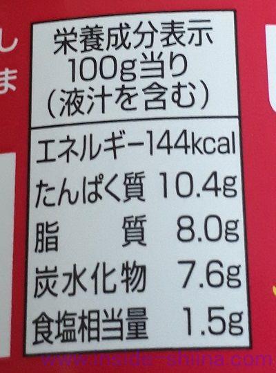 いなば ガパオチキンバジル115g栄養成分表示