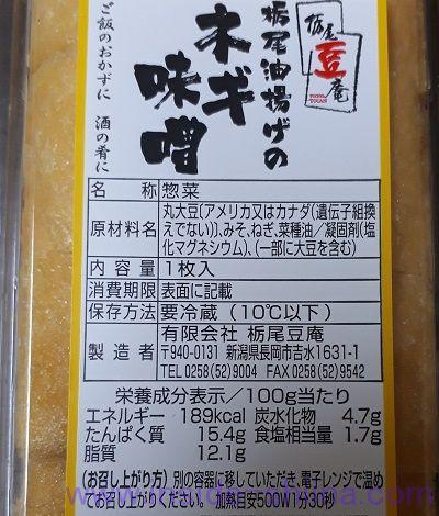 栃尾油揚げのネギ味噌栄養成分表示