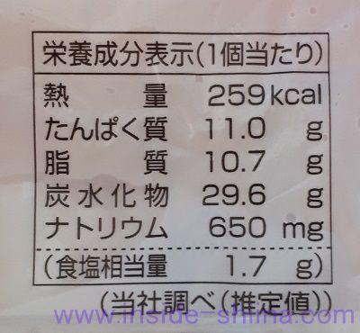 ピザサンド明太マヨチーズ(ファミマ)栄養成分表示