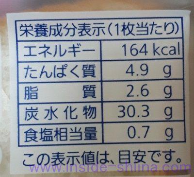 超熟栄養成分表示