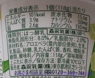 アロエヨーグルト栄養成分表示