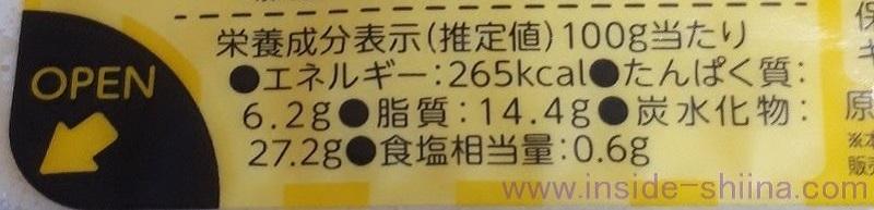 業務スーパー リッチチーズケーキ栄養成分表示