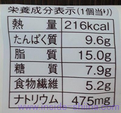 ブランのチーズタッカルビ風デニッシュ栄養成分表示