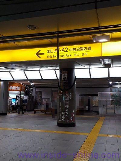 つくば駅改札左側