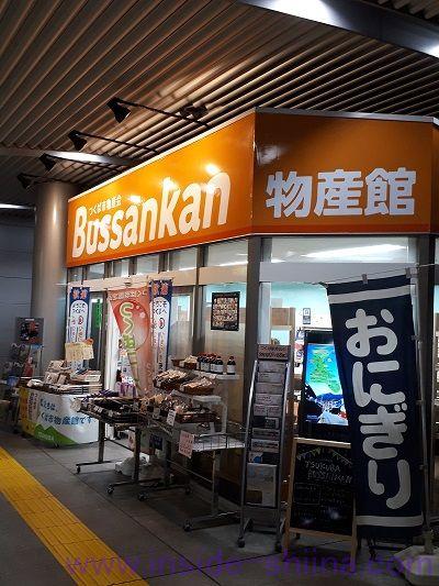 つくば市物産館「Bussankan」