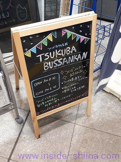 つくば市物産館「Bussankan」営業時間