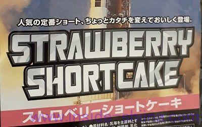 宇宙食 ストロベリーショートケーキ キャッチコピー