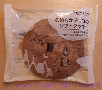 ローソン マチカフェ なめらかチョコのソフトクッキー