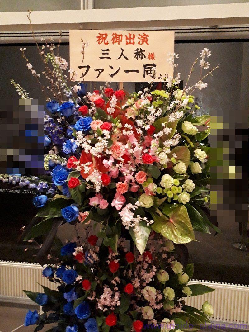 三人称新潟トークイベントお花