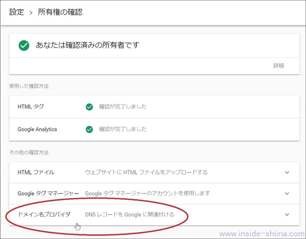 Google Search Console 所有権確認3