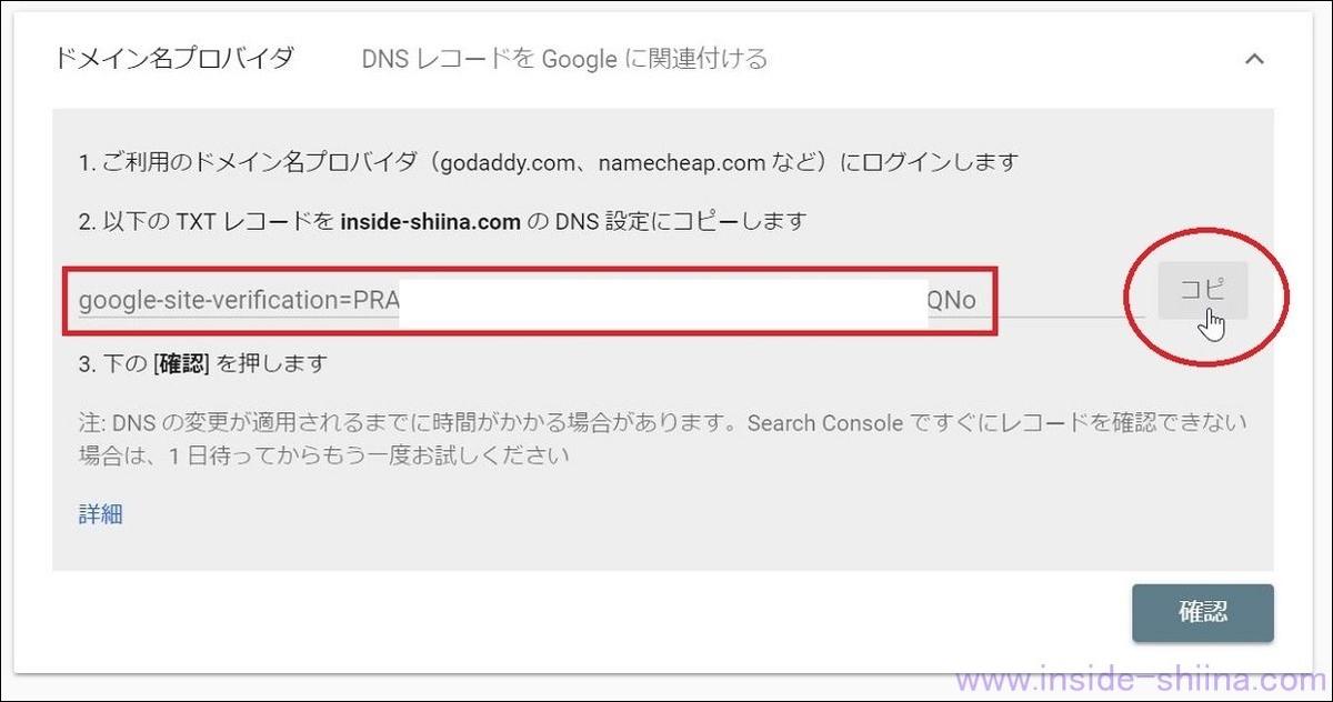 Google Search Console 所有権確認4