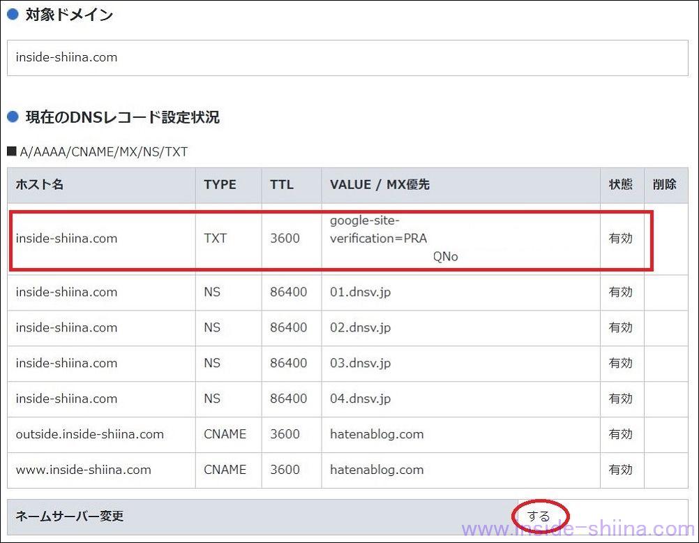 お名前.comでTXTレコード登録7