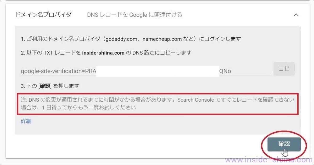 Google Search Console 所有権確認5