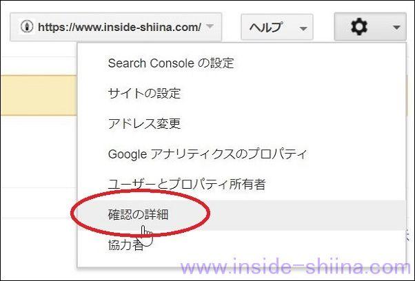 旧 Google Search Console 所有権確認1