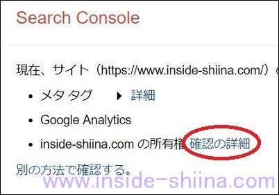 旧 Google Search Console 所有権確認7