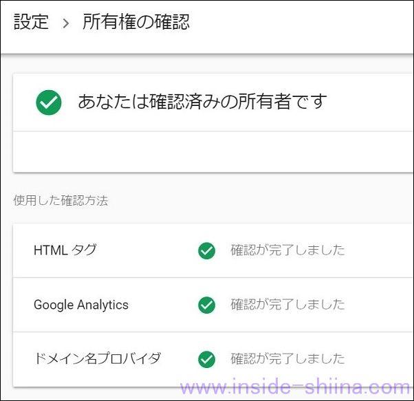 Google Search Console 所有権確認6