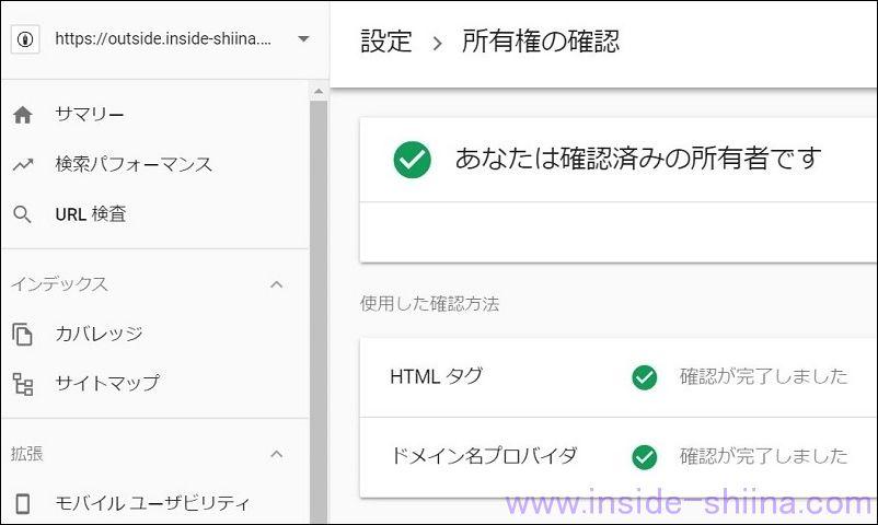 Google Search Console 所有権確認7