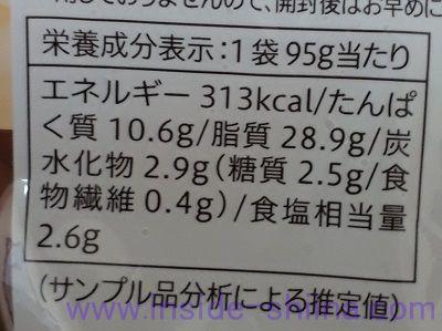 あらびきウインナー栄養成分表示