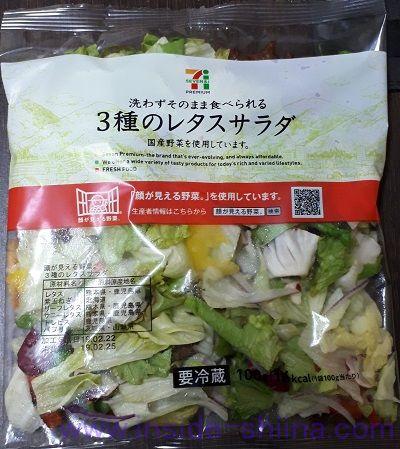 3種のレタスサラダ