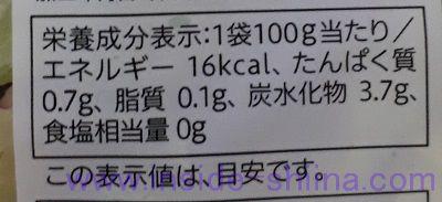 3種のレタスサラダ栄養成分表示