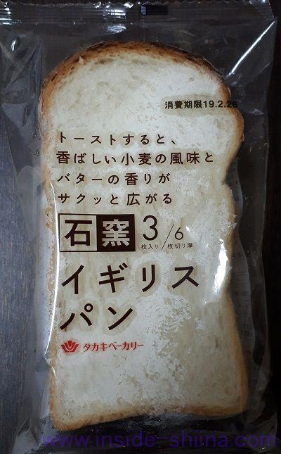 石窯イギリスパン