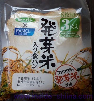 発芽米入り食パン