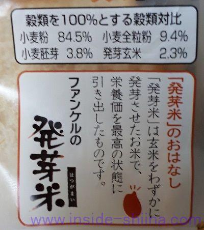発芽米入り食パンとは