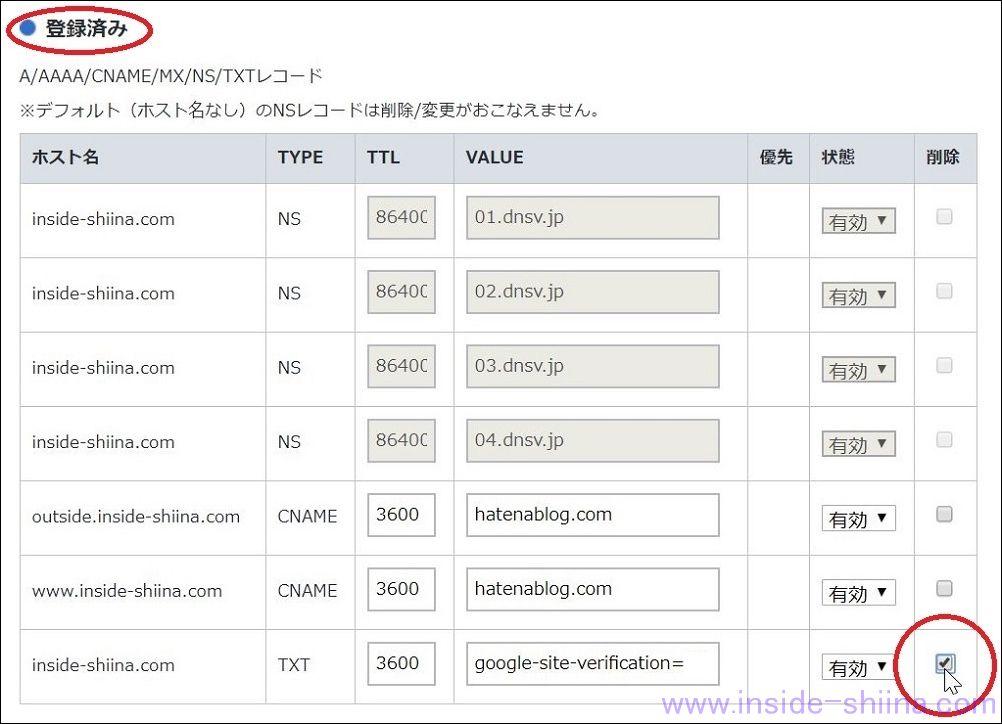 DNSから不要なレコードを削除する方法