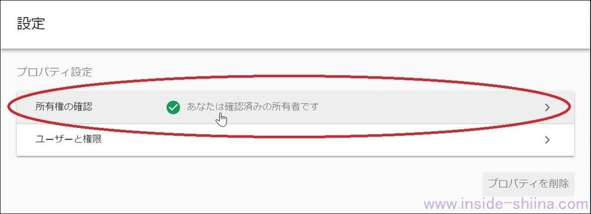 Google Search Console 所有権確認2