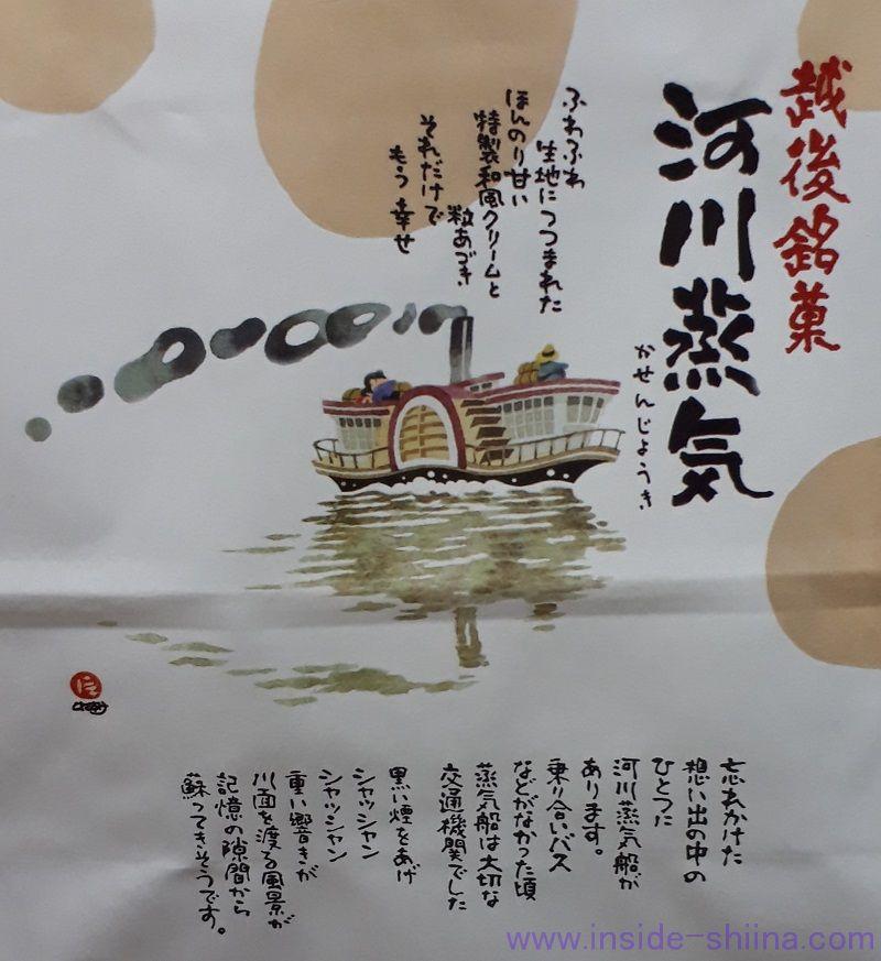 新潟銘菓 河川蒸気