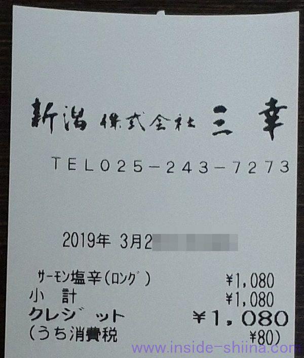 新潟三幸のサーモン塩辛値段