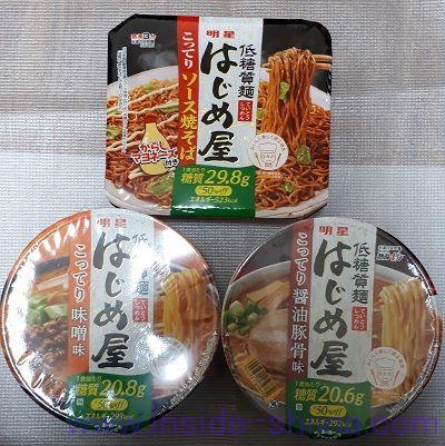 明星 低糖質麺はじめ屋シリーズ