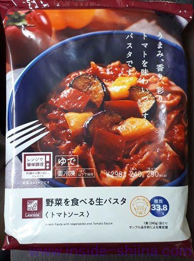 野菜を食べる生パスタトマトソース