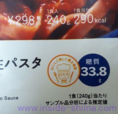 野菜を食べる生パスタトマトソースロカボマーク