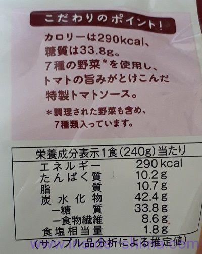 野菜を食べる生パスタトマトソース栄養成分表示