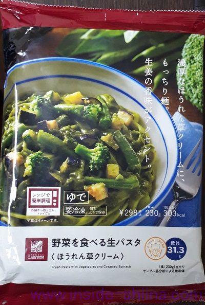 野菜を食べる生パスタ ほうれん草クリーム
