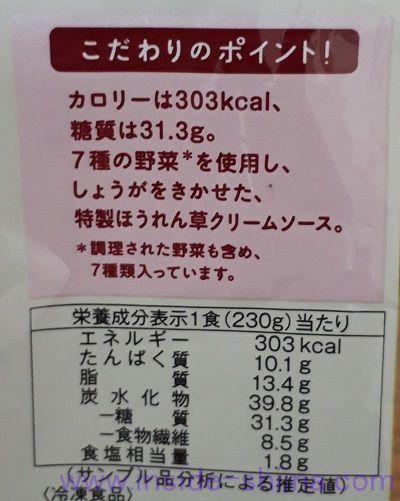 野菜を食べる生パスタ ほうれん草クリーム栄養成分表示