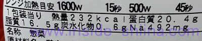 鶏の黒煎り七味焼き(ファミマ)栄養成分表示