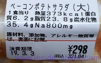 ベーコンポテトサラダ(大)栄養成分表示