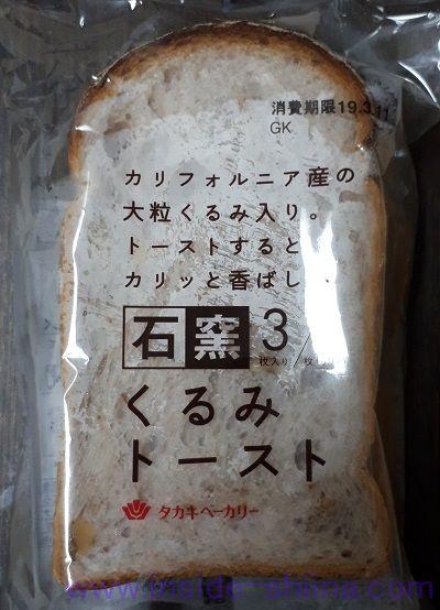 石窯くるみトースト
