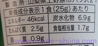 野菜味噌汁栄養成分表示