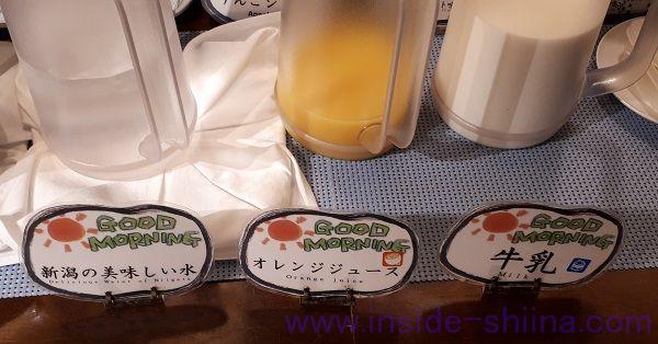 糖質制限中の出張における朝食ドリンク系1