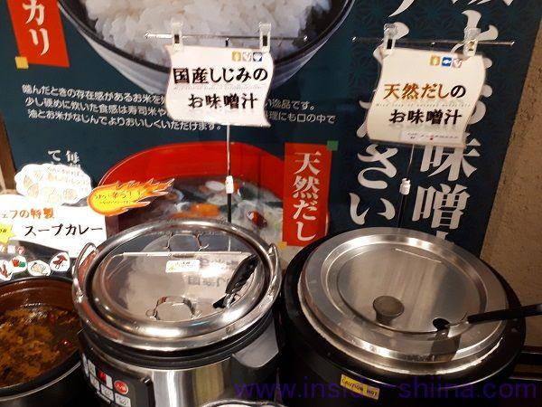 糖質制限中の出張における朝食スープ系1