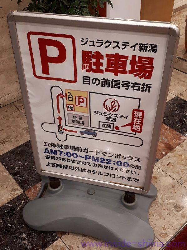 ジュラクステイ新潟の駐車場