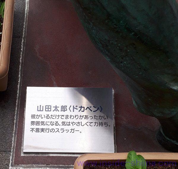 ドカベンロード山田太郎プレート