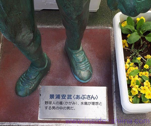 ドカベンロード景浦安武プレート